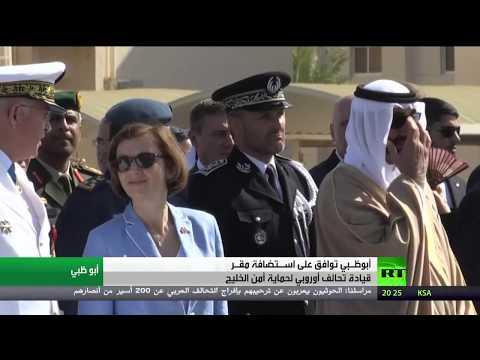 شاهد أبوظبي تستضيف مقر قيادة تحالف أمن الخليج