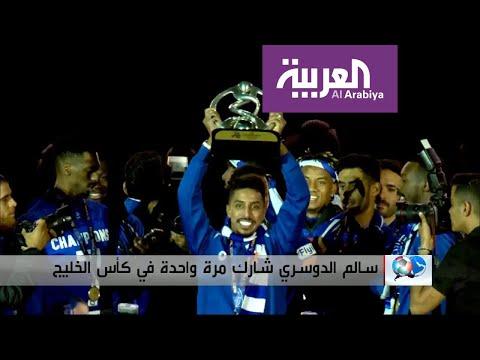 شاهد سالم الدوسري الاسم الذي تُعلِّق عليه الجماهير السعودية آمالها في بطولة الخليج
