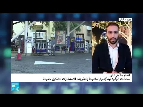 شاهد إضراب مفتوح لمحطات الوقود في لبنان