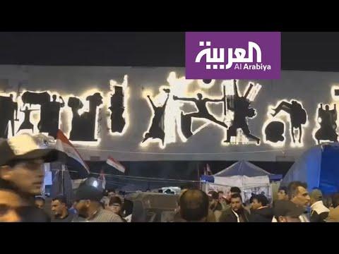 شاهد العراقيون يحتفلون بتأهل المنتخب إلى نصف نهائي كأس الخليج