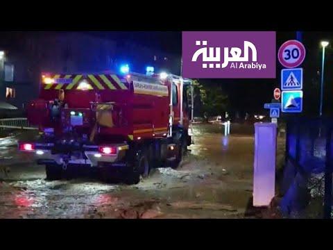 شاهد فيضانات عارمة تضرب جنوب فرنسا