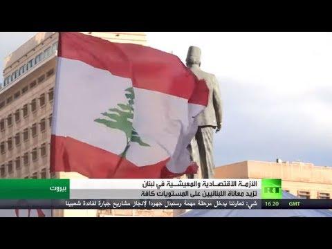 شاهد الأزمة الاقتصادية والمعيشية في لبنان تزيد معاناة المواطنين