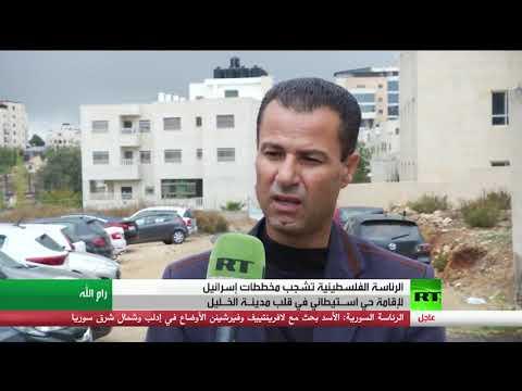 شاهد إدانة فلسطينية لقرار الاستيطان في مدينة الخليل