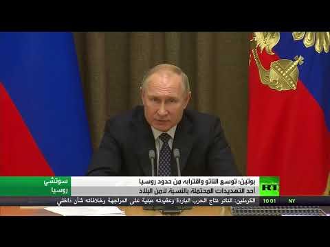 شاهد فلاديمير بوتين يؤكد أن توسع الناتو واقترابه من حدود روسيا خطر