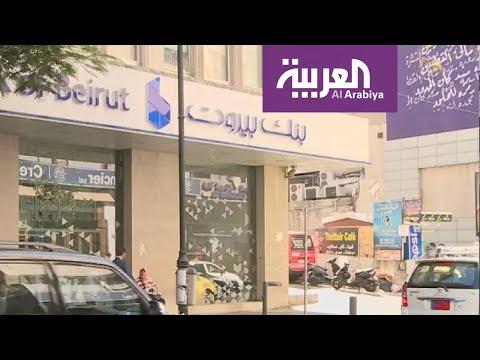 شاهد تفاقم الأوضاع المعيشية مع ارتفاع أزمة الدولار في لبنان