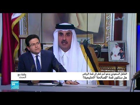 شاهد العاهل السعودي يدعو أمير قطر إلى قمة الرياض