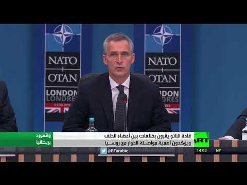 شاهد قادة الناتو يقرون بخلافات بين أعضاء الحلف