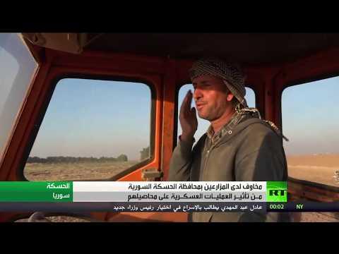 شاهد مخاوف المزارعين شمال شرق سورية بعد العدوان التركي الأخير
