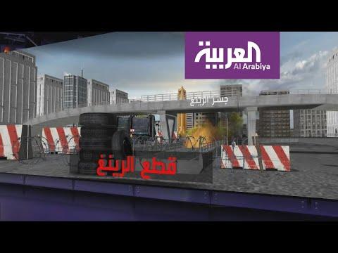 شاهد إعادة فتح الطرق في عدة مناطق في لبنان