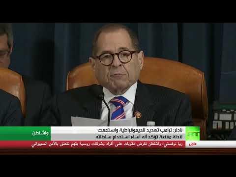 شاهد رئيس اللجنة القضائية في مجلس النواب يؤكد أن دونالد ترامب تهديد للديموقراطية