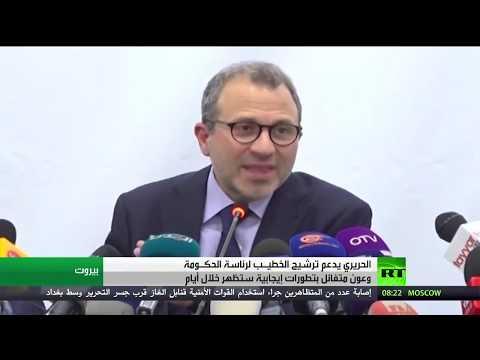 شاهد احتجاجات ضد تكليف الخطيب بتشكيل حكومة في لبنان
