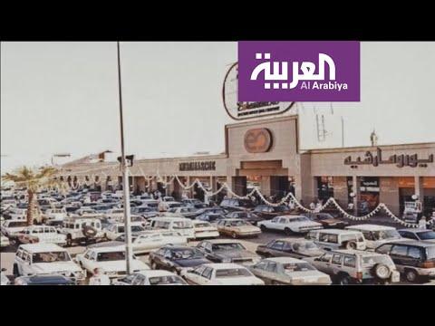 شاهد السعوديون يودّعون المجمع التجاري الأشهر في الرياض