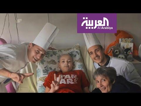 شاهد طهاة فرنسيين بين أطفال مرضى السرطان