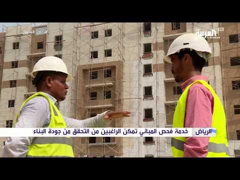 شاهد وزارة الإسكان السعودية تطلق منصة البناء المستدام