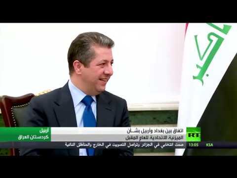 شاهد اتفاق نهائي بين بغداد وأربيل حول الموازنة الإتحادية 2020