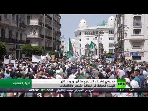 شاهد دور الإعلام في الحراك الشعبي يُثير الجدل في الجزائر