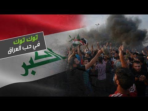 شاهد توك توك في حب العراق بأغان وطنية ومكبرات صوت