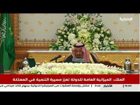 شاهد الملك سلمان يقرّ الميزانية السعودية الاتحادية للعام 2020