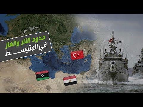 شاهد من الخاسر ومن الرابح من التمدد البحري التركي