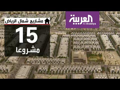 شاهد مفهوم عصري متكامل لمشاريع الإسكان شمالي الرياض