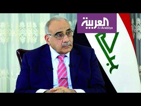 شاهد عادل عبدالمهدي في موقف محرج بسبب سفير أوروبي