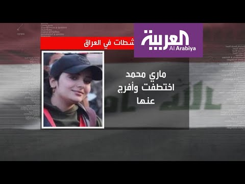 شاهد أسماء ناشطات عراقيات تعرَّضن للاختطاف والقتل والتعذيب