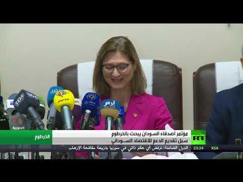 شاهد انعقاد مؤتمر مجموعة أصدقاء السودان في الخرطوم