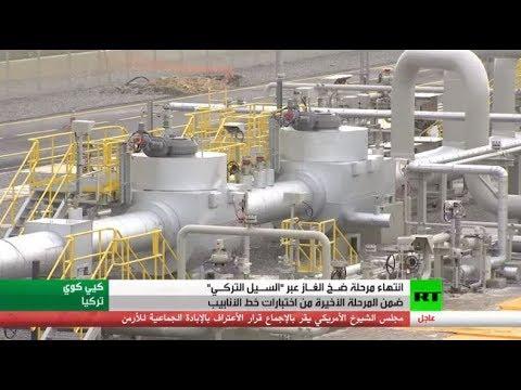 شاهد انتهاء مرحلة ضخ الغاز عبر السيل التركي