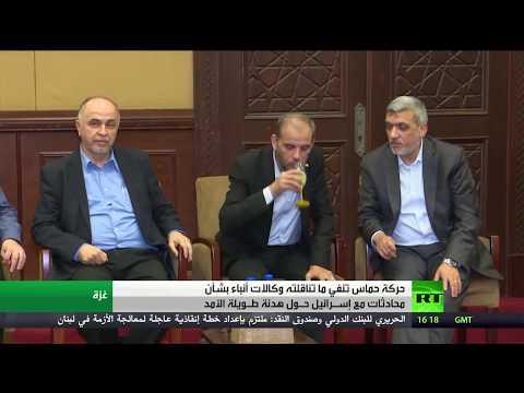 شاهد حركة حماس تنفي بحث هدنة طويلة الأمد مع إسرائيل