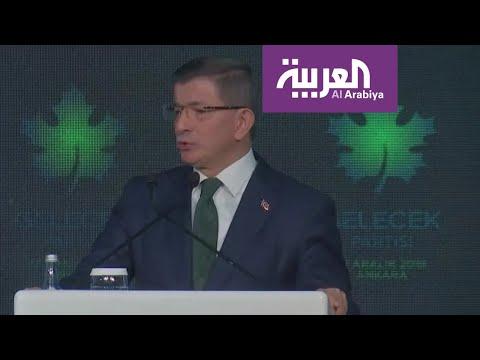 شاهد أحمد داود أوغلو يُطلق حزب المستقبل الجديد ضد أردوغان