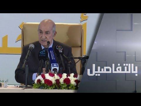 شاهد عبد المجيد تبون رئيسًا للجزائر وتساؤلات حول إمكانية حدوث التغيير