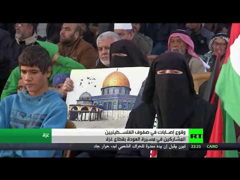 شاهد إصابات بين المتظاهرين خلال مسيرات العودة في غزة