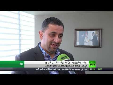 شاهد دعوات لرفع الحد الأدنى للأجور في الأردن