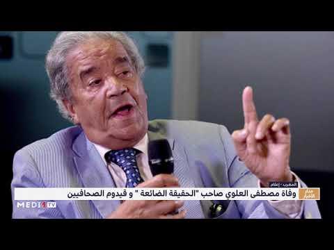 شاهد وفاة قيدوم الصحافة المغربية ومدير جريدة الأسبوع الصحفي مصطفى العلوي