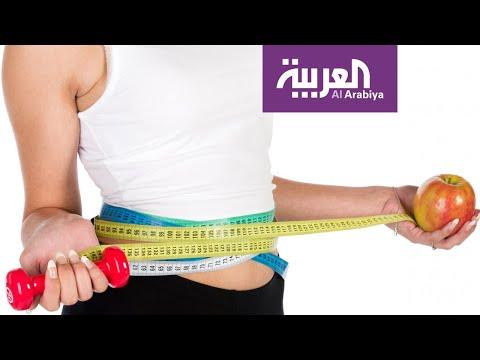 شاهد الطرق الصحيَّة لتبدأ خطة انقاص الوزن في العام الجديد