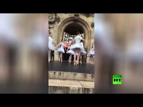 شاهد باليه بحيرة البجع يحتج ضد إصلاح نظام التقاعد في فرنسا