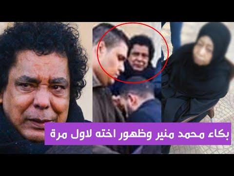 شاهد أول ظهور لشقيقة محمد منير في عزاء زوجها