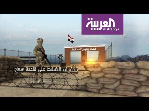 تعرّف على قاعدة برنيس العسكرية في مصر