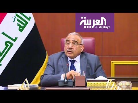 شاهد عبد المهدي يطالب بحكومة كاملة الصلاحيات