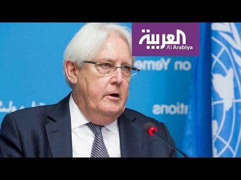 شاهد غريفيث يؤكّد أنّ السلام في اليمن قد يتحقق خلال العام الحالي