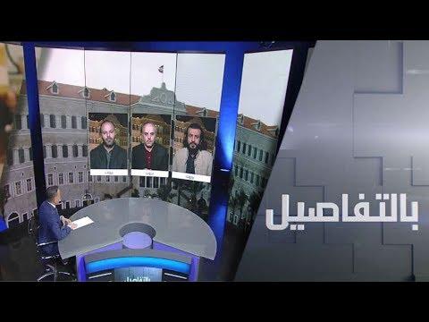 شاهد تأليف الحكومة وتصاعد وتيرة الغضب في لبنان