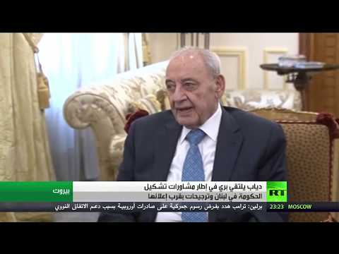 شاهد حسان دياب يلتقي نبيه بري في إطار مشاورات الحكومة