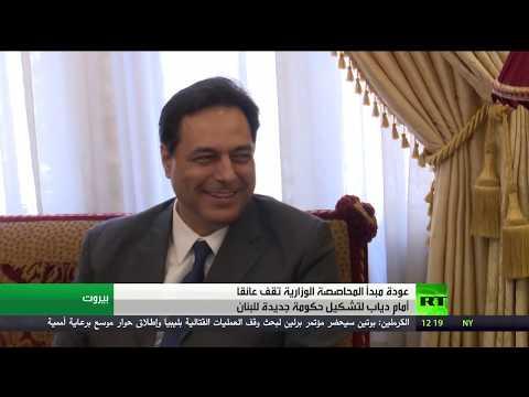 شاهد عقبات تحول دون تشكيل الحكومة اللبنانية