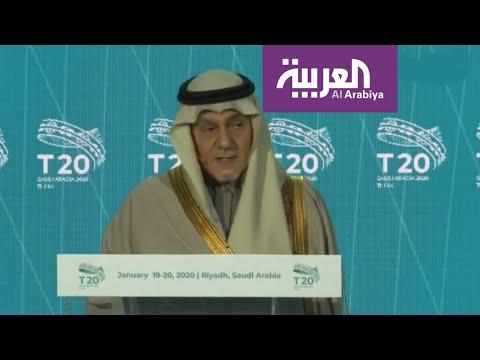 شاهد السعودية تبدأ المؤتمر الاستهلالي لقمة مجموعة الفكر لـالعشرين
