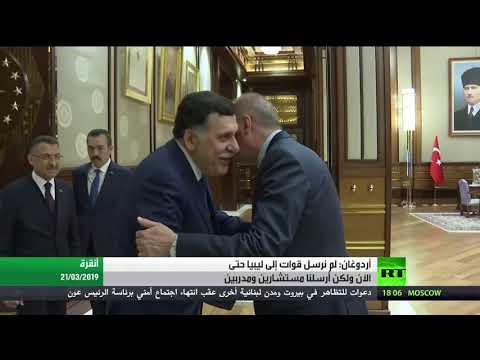 شاهد أردوغان يؤكّد أن تركيا لم ترسل قوات إلى ليبيا حتى الآن