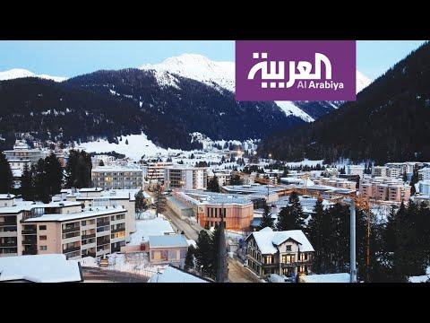 شاهد معلومات عن مدينة دافوس التي تستضيف أهم حدث اقتصادي سنويًا