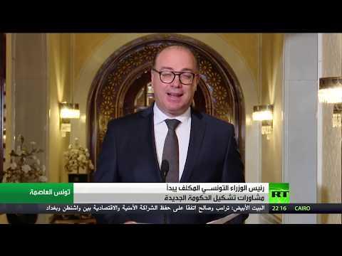 شاهد بدء مشاورات تشكيل الحكومة التونسية الجديدة
