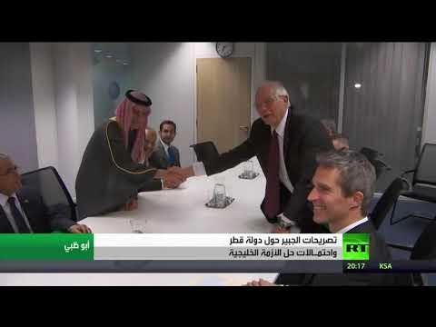 شاهد تصريحات الجبير والأزمة بين دول المقاطعة وقطر