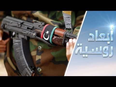 شاهد أطراف في ليبيا ليس في مصلحتها وقف إطلاق النار