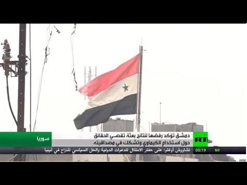 شاهد دمشق ترفض تقرير المنظمة الدولية حول الكيماوي